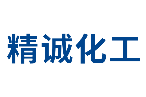 蚌埠市精诚化工有限责任公司