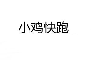 武汉小鸡快跑搬运有限公司