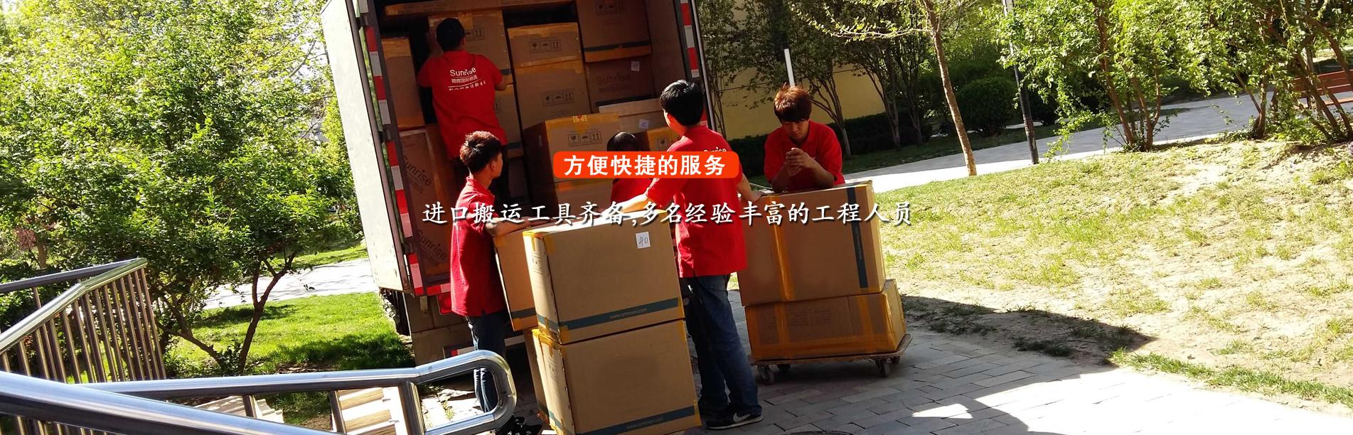 上海民家搬场服务有限公司