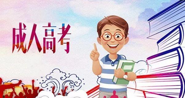龙华今年成人高考多大年纪合适「深圳市好学教育文化发展供应」