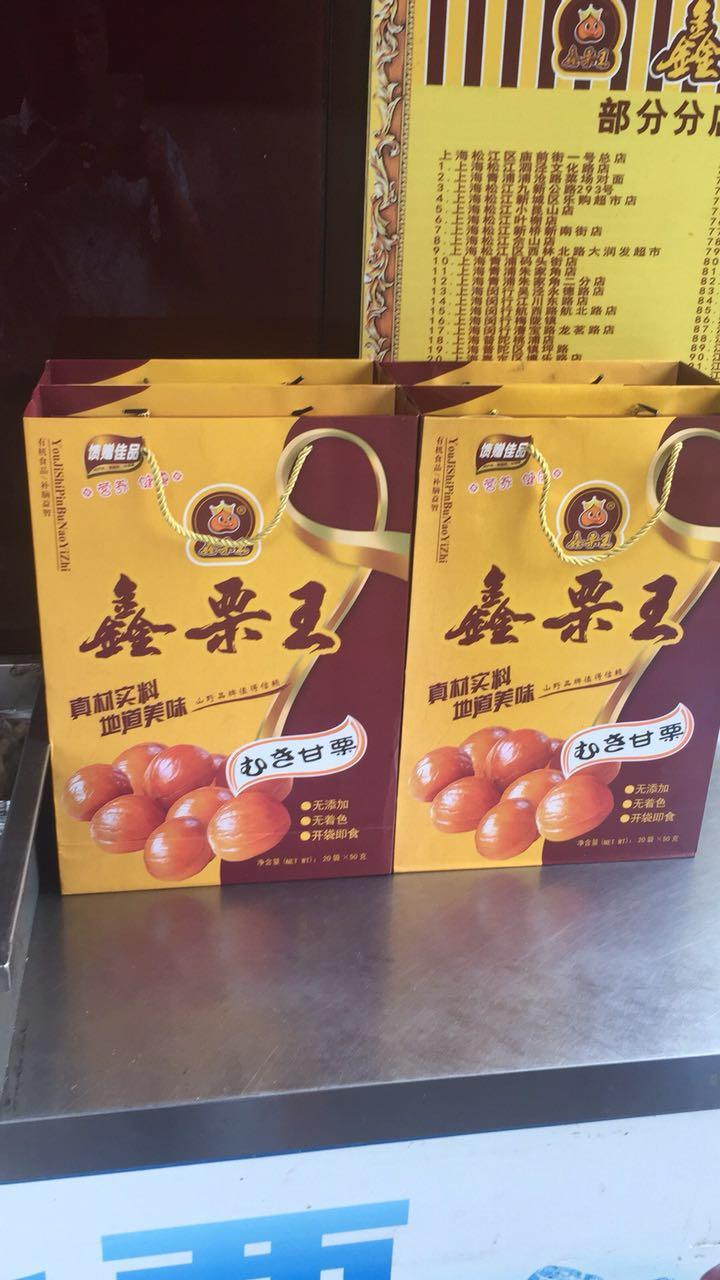 江苏糖炒栗子加盟承诺守信 诚信为本「上海山野食品供应」