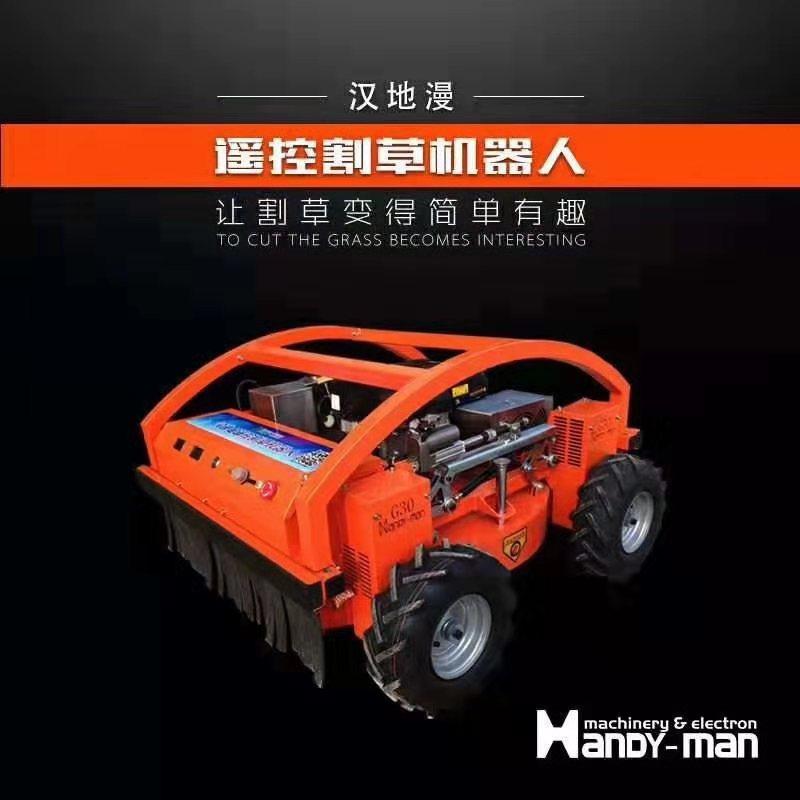 原装Handy-Man汉地漫遥控割草机G30产品介绍 值得信赖「上海汉兴机电供应」