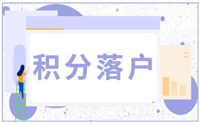 2019武汉武昌区二手房落户申请,落户