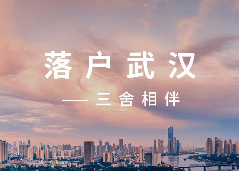 2019武汉江岸区二手房落户代办机构,落户
