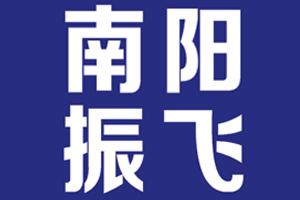 南阳振飞供应链管理有限公司