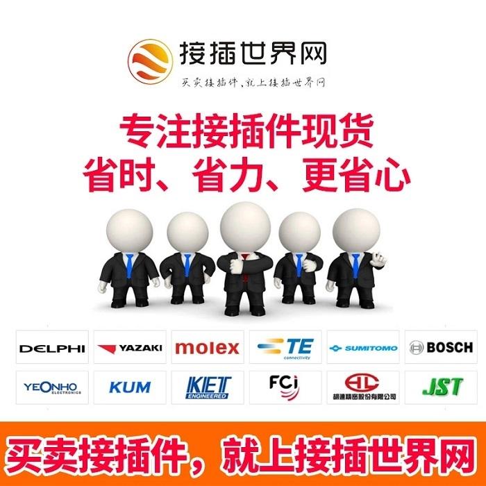 新能源連接器7283-6432-10護套 上海住歧電子科技供應