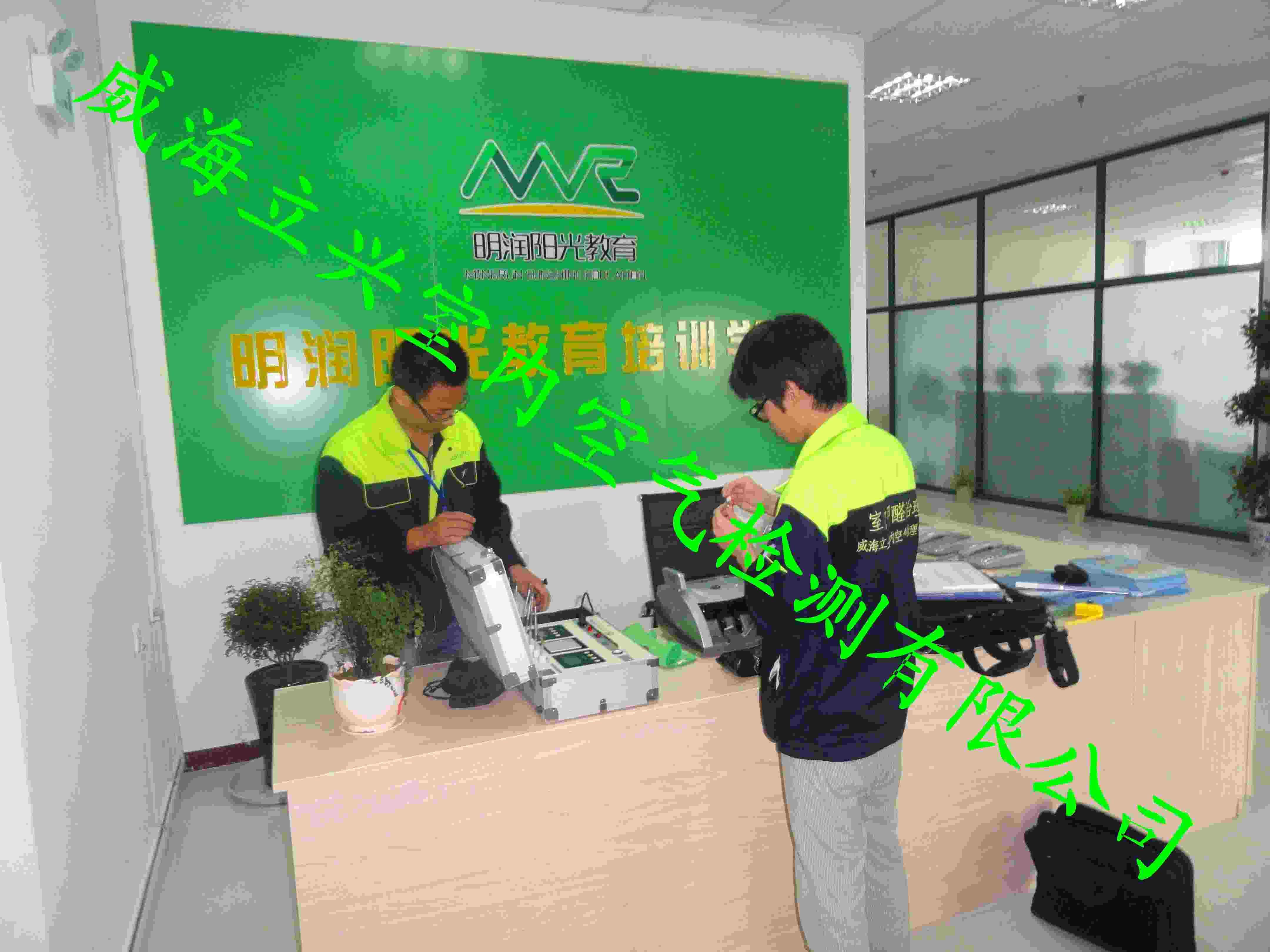 荣成专用威海新房室内空气检测按需定制,威海新房室内空气检测