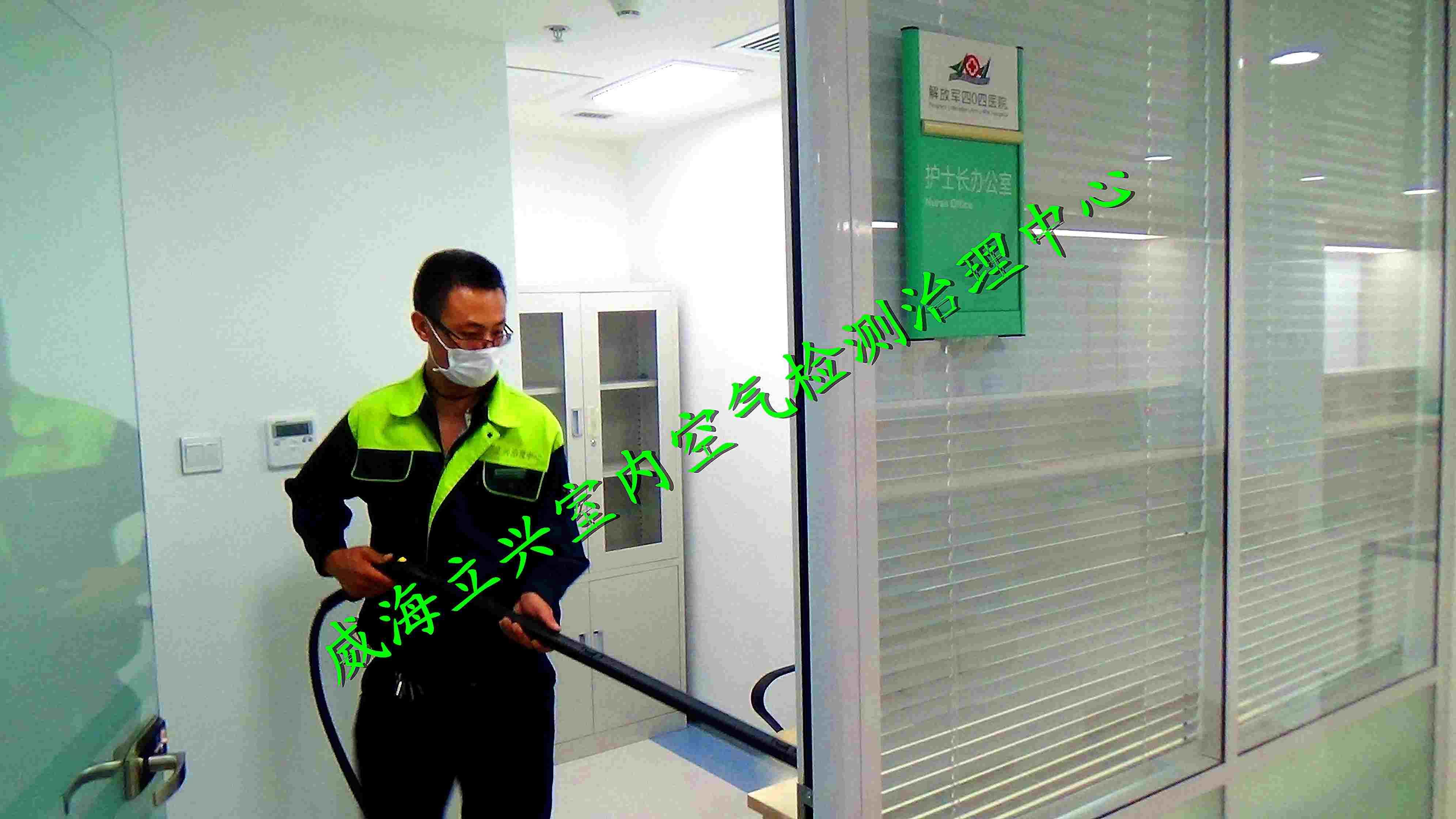 山东通用威海新房除味上门服务 欢迎来电「威海立兴室内空气检测供应」