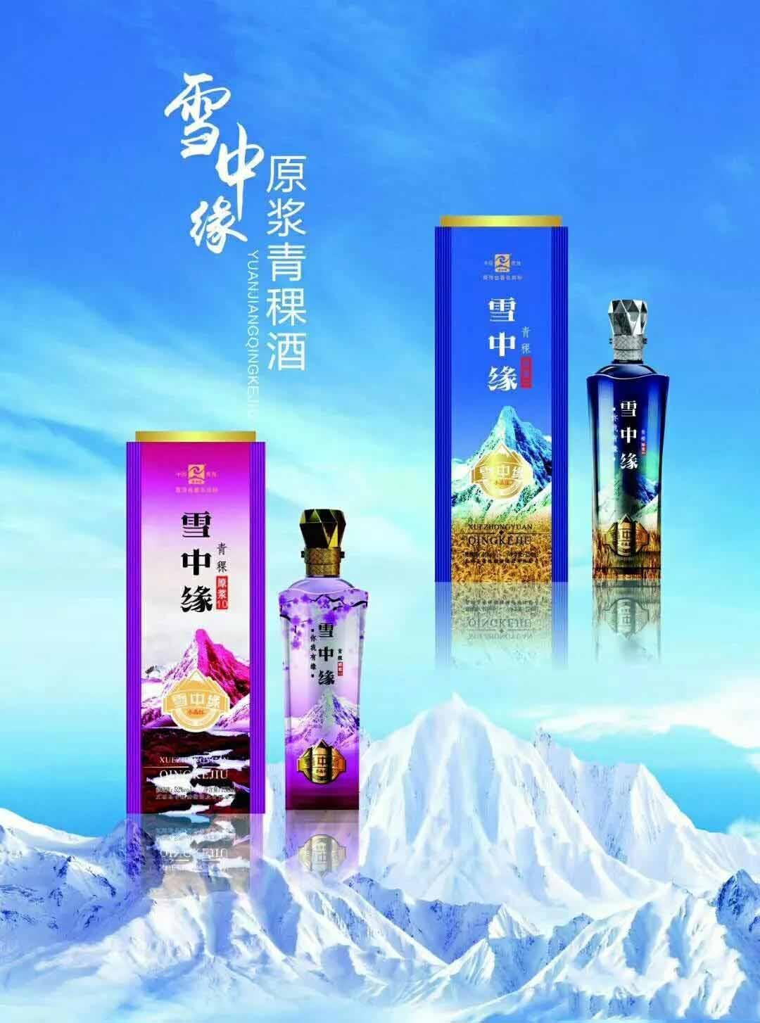 甘肃青稞酒便宜 欢迎咨询 青海雪中缘青稞铭馏酒业供应