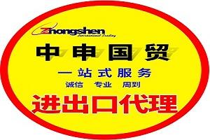 上海中申国际贸易有限公司