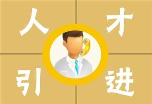 苏州人才引进落户在线咨询 服务为先 苏州银算盘企业管理咨询皇冠体育hg福利|官网