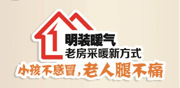 江宁区哪里有老房装暖气品牌代理商 诚信为本「南京逸合家冷暖设备供应」