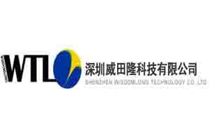 深圳威田隆科技有限公司