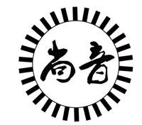 上海尚音搬運有限公司