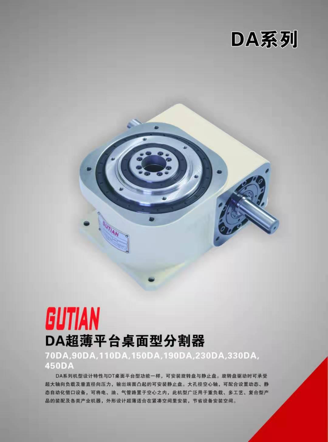 心軸型分割器 廈門昇泰電子機械供應