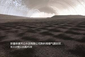 甘肅氣膜煤場租賃服務 值得信賴 新疆排云環保科技供應