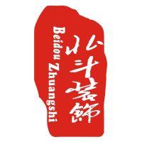 寿光北斗装饰工程有限公司