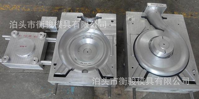 北京知名泵体模具国家标准 服务为先 泊头市衡骏模具供应