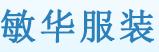 肥東縣敏華服裝廠