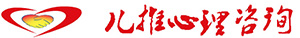 杭州儿推心理咨询有限公司