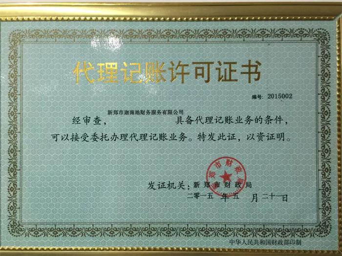 郑州工商代办选哪家 客户至上 新郑市迦南地财务服务供应