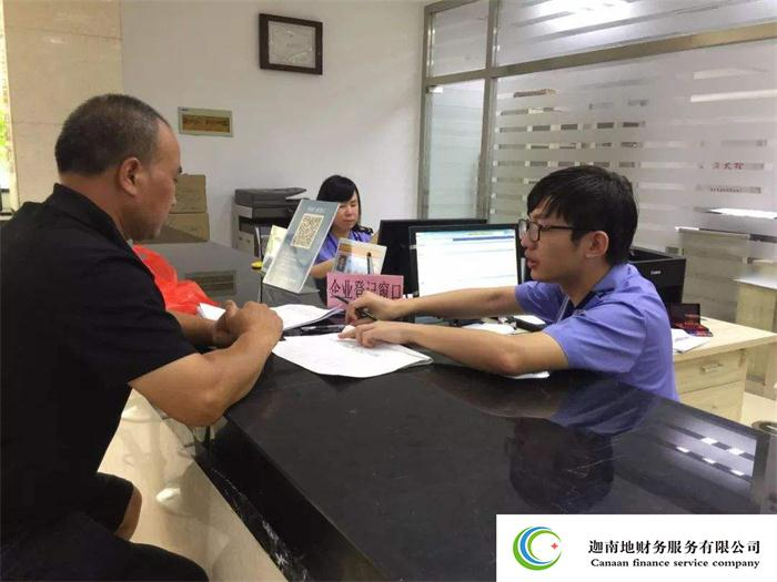 郑州注册公司推荐 值得信赖 新郑市迦南地财务服务供应