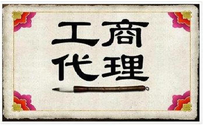 郑州专业工商代办怎么选 诚信为本 新郑市迦南地财务服务供应
