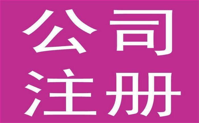 郑州注册公司怎么选择