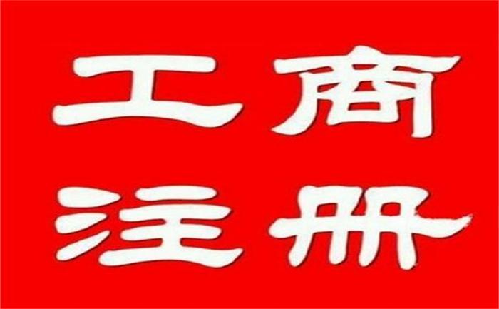 郑州专业工商注册公司推荐 新郑市迦南地财务服务供应