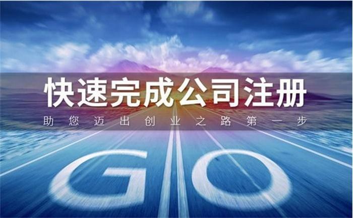 郑州专业工商注册公司推荐