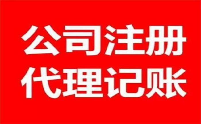 郑州港区公司注册服务哪家好 欢迎来电 新郑市迦南地财务服务供应
