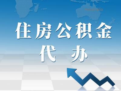 上海公积金在哪里缴,公积金