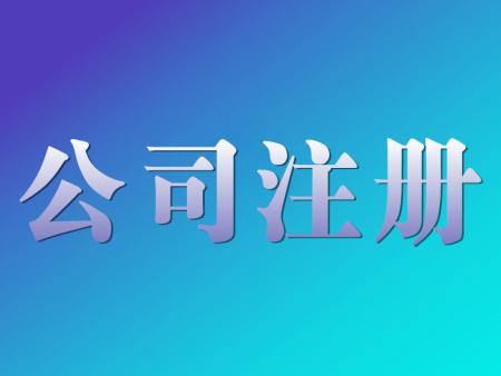 宁阳正规的注册公司哪家服务放心可靠「山东一五一十财务咨询供应」