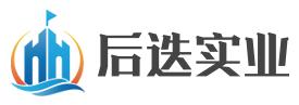 上海后迭实业有限公司