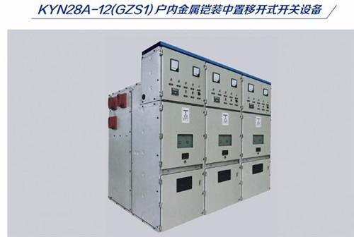 山西开关柜成套设备要多少钱 山东志勤电气供应