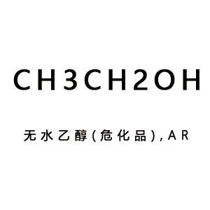 江苏化学试剂供应商,化学试剂