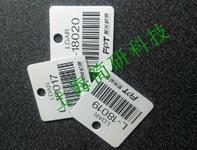 重庆性能优越铝质金属条码标签厂家供应 来电咨询「上海简研科技供应」