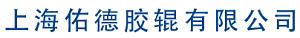 上海佑德膠輥有限公司