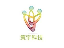 武汉策宇科技有限公司