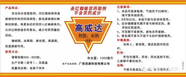 云南蜜柚红蜘蛛预防 欢迎咨询 惠农化工供应