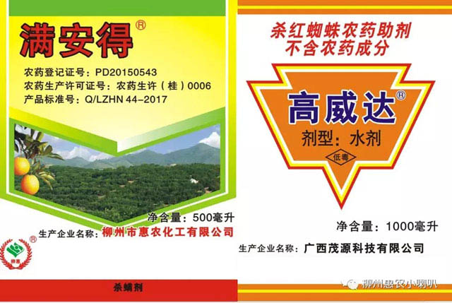 广西皇帝柑红蜘蛛 欢迎咨询 惠农化工供应