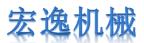 上海宏逸机械有限公司