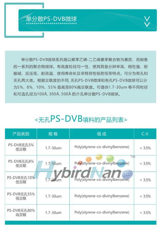 天津直销PS-DVB微球,PS-DVB微球