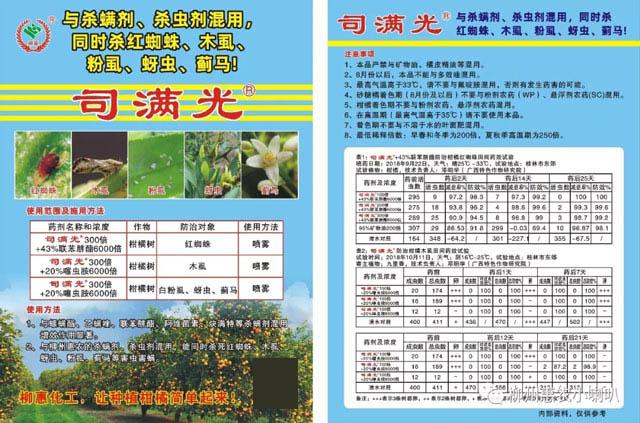 广东沙糖桔红蜘蛛用什么药 欢迎咨询 惠农化工供应