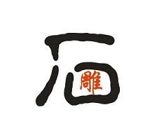 上海会娣景观雕塑工程有限公司