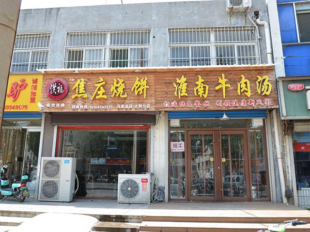 北京怎麼加盟淮南牛肉湯「淄博洪福餐飲供應」