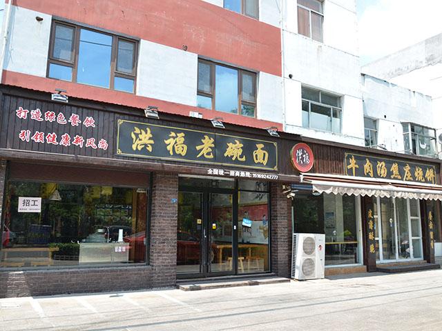 吉林正宗牛肉湯火爆招商 淄博洪福餐飲供應