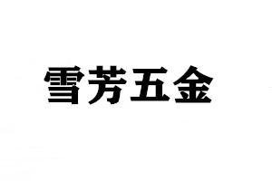 武汉市洪山区雪芳五金店