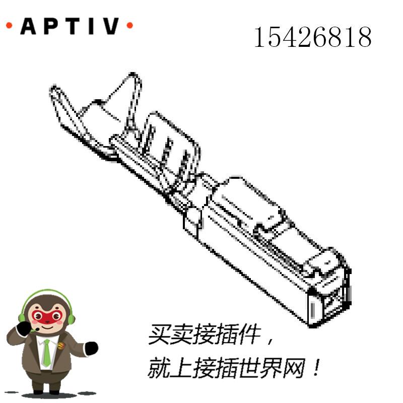 德爾福DELPHI汽車連接器15426818端子 上海住歧電子科技供應