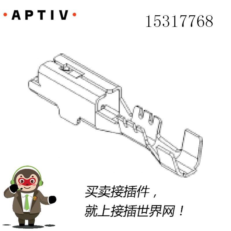 德尔福DELPHI汽车连接器15317768端子,15317768